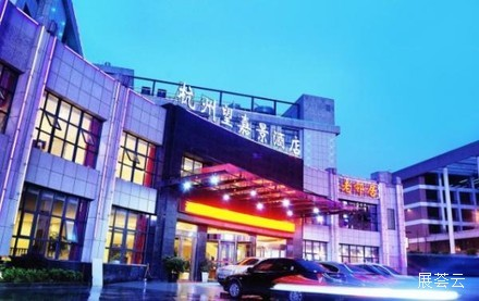 杭州万景酒店(原望嘉景酒店)