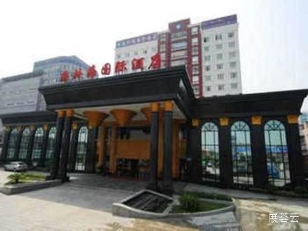 杭州海外海国际酒店