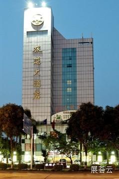 珠海市旅游大酒店