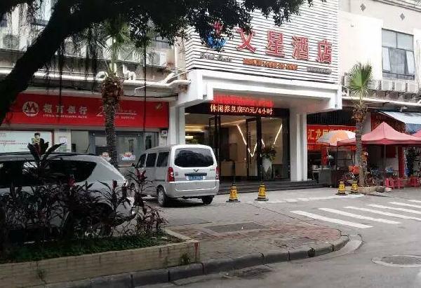广州文星连锁酒店(赤岗地铁口店)