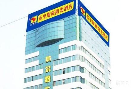 武汉布里斯班阳光酒店