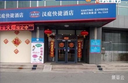 青岛汉庭酒店(正阳路店)