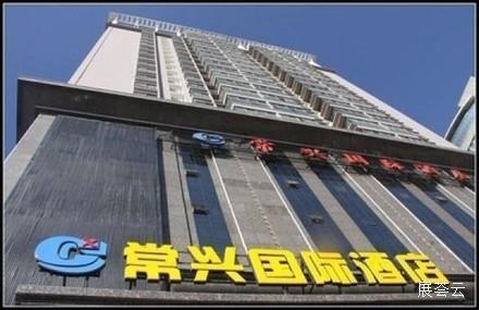 榆林常兴国际大酒店