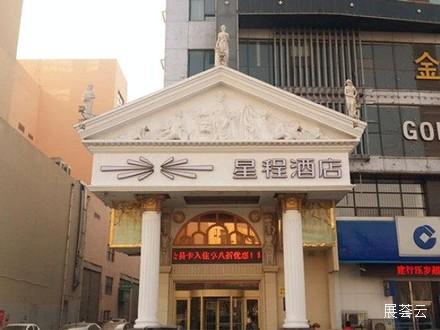 星程酒店(泰安泰山大街店)