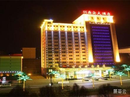 青海兴鼎安大酒店