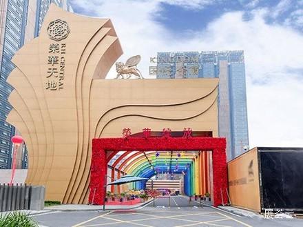 北京荣华天地