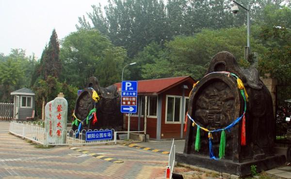北京蒙古大营