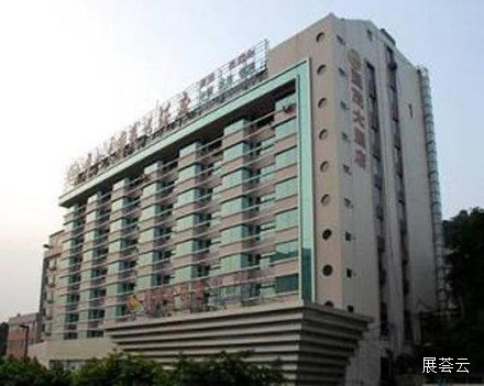 广州国茂大酒店