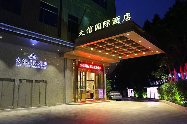 广州大信国际酒店