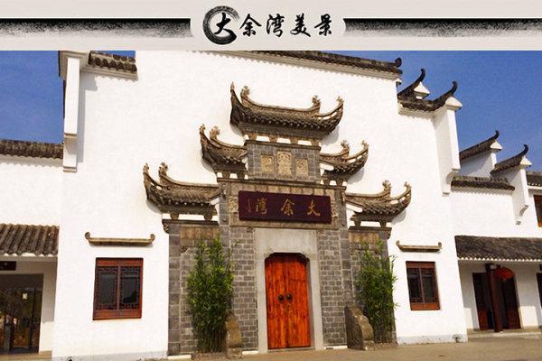 武汉大余湾尚书府度假酒店