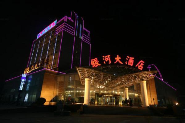 天津银河大酒店