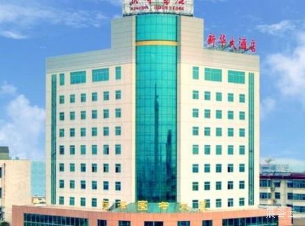 菏泽新华大酒店