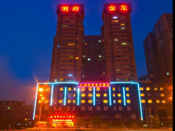 长沙湘府金龙大酒店