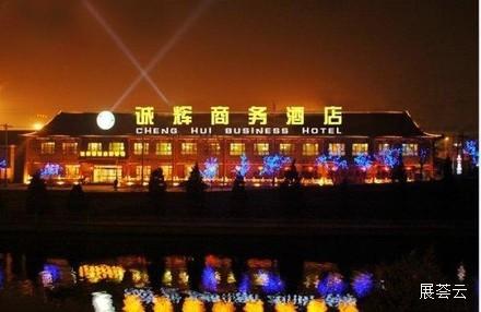 北京诚辉商务酒店