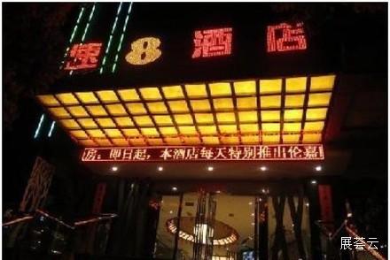 速8酒店(宜宾柏杨路店)