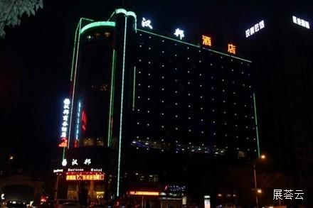 汉中汉邦商务酒店