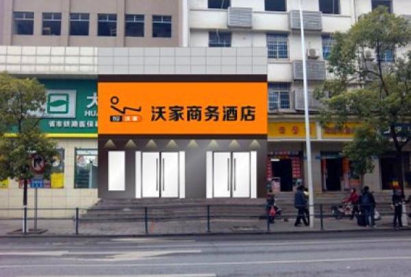 长沙沃家商务酒店