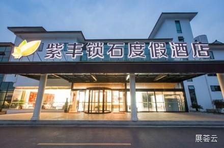 南京大好河山度假酒店