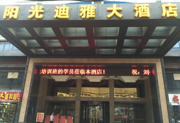 武汉阳光迪雅大酒店