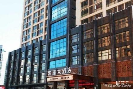 武汉泊濠大酒店