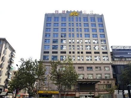 杭州锦麟宾馆
