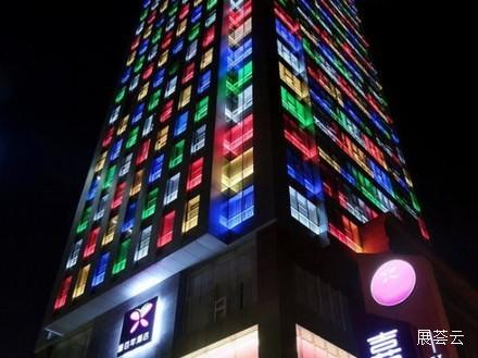 重庆喜百年酒店(南岸店)
