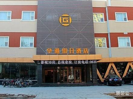 聊城华港假日酒店