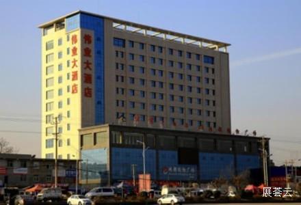 咸阳西咸新区伟业大酒店