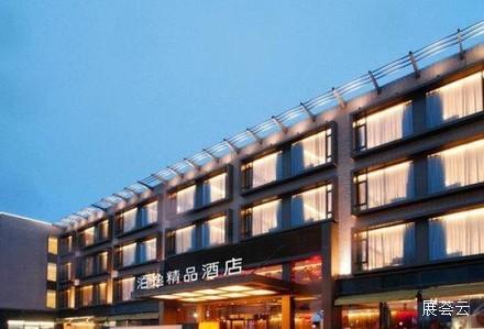 泊逸精品酒店(苏州新区乐园店)