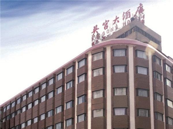 WuGong Bund Hotel