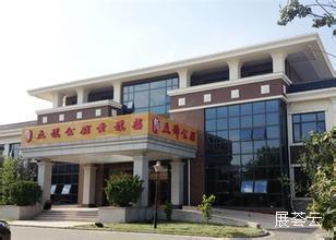 北京五号公馆