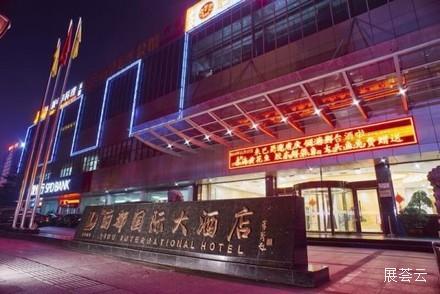 邯郸市丽都国际大酒店