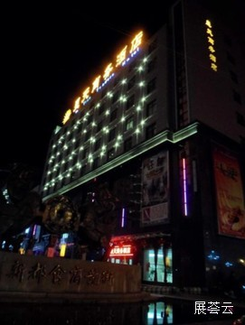 咸阳长武昱天商务酒店