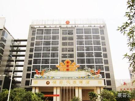 昆明福昇花园酒店
