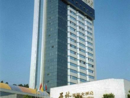 曲靖石林国际大酒店