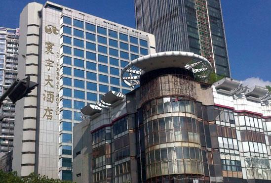 Shenzhen Universal Hotel