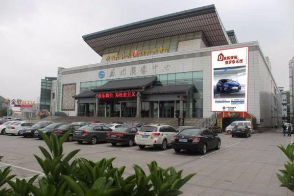苏州金海岸演艺中心
