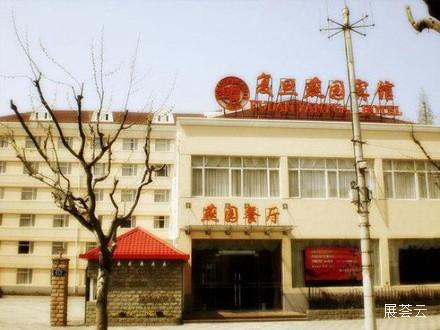 上海复旦燕园宾馆