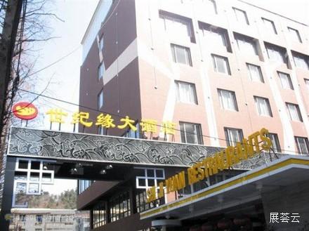 南京世纪缘大酒店(北京东路店)