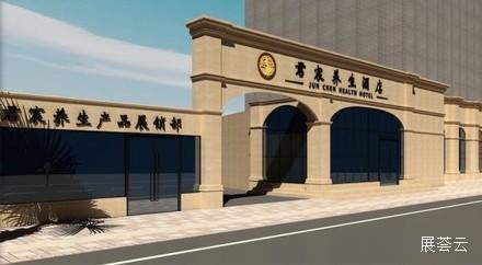 广州君宸养生酒店