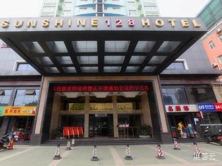 武汉阳光128大酒店