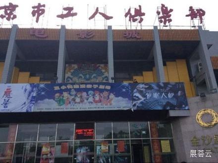 北京虎坊桥工人俱乐部金沙剧场