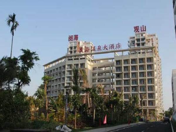 三亚粟海温泉大酒店