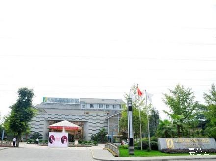 都江堰中堰国际酒店