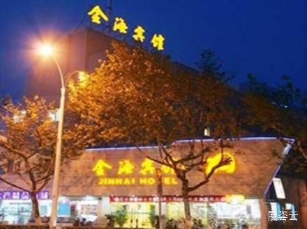 杭州金海宾馆