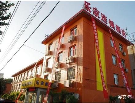 沧州乐家商务酒店