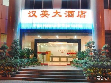 汉中汉英大酒店