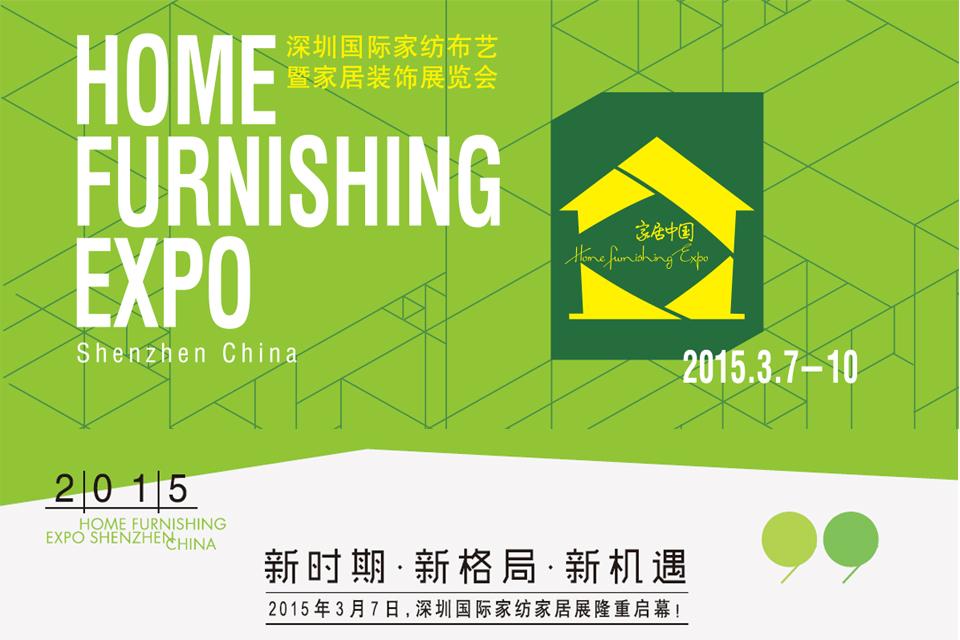 2015(春)深圳国际家纺布艺暨家居装饰展览会