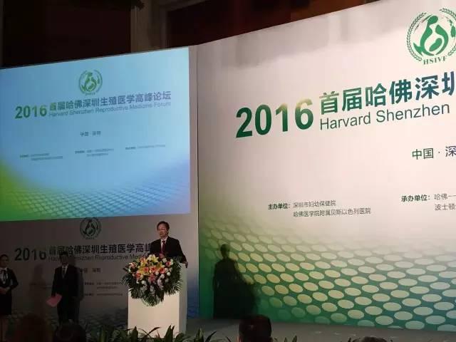 2016哈佛-深圳生殖医学高峰论坛会议